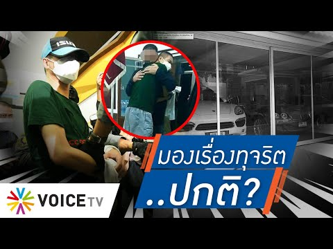 Talking Thailand - 'พิชญ์' เปิดงานวิจัยเล่าความสัมพันธ์ 'ตำรวจ-ยาเสพติด' เห็นเพื่อนทุจริต..แล้วเงียบ