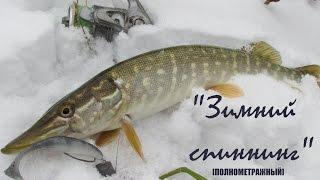 Ловля щуки на реке. Зимний спиннинг. Видео отчет от 5.12.2014 г.