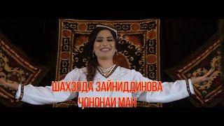 Шахзода Зайниддинова - Чононаи ман (Клипхои Точики 2020)