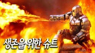 역대 아이언맨 슈트 총정리 1부