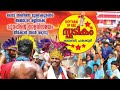 Mass Entry of Spadikam Singarimelam@ ഒറകാരെത്തമുക്കിനെ പിള്ളേർMavalikara 2018