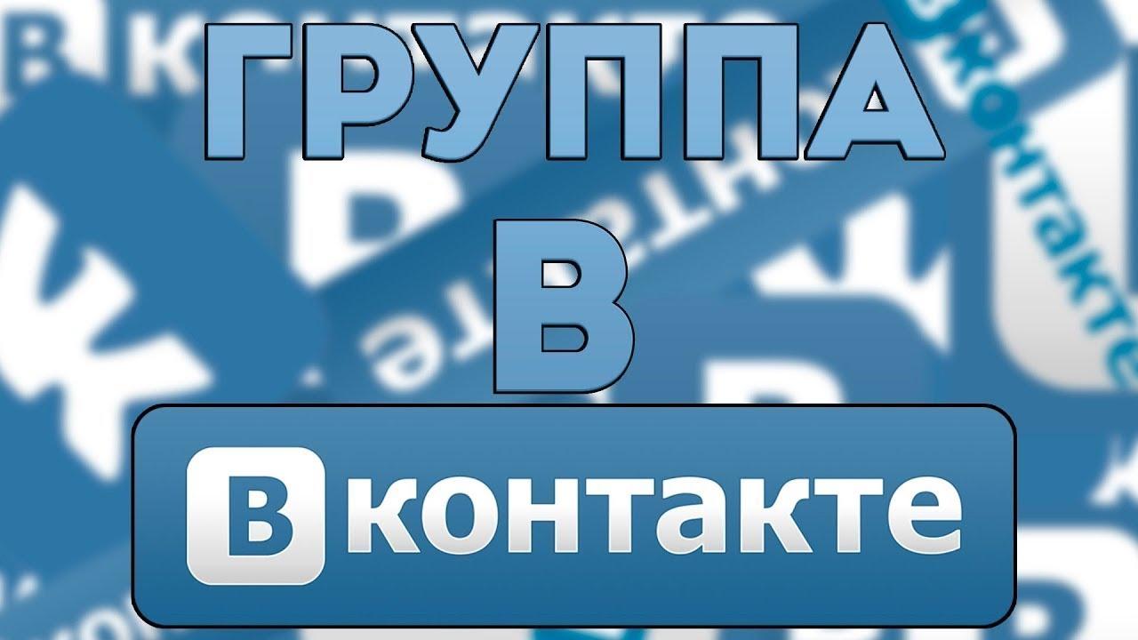 Картинка в группу в вконтакте