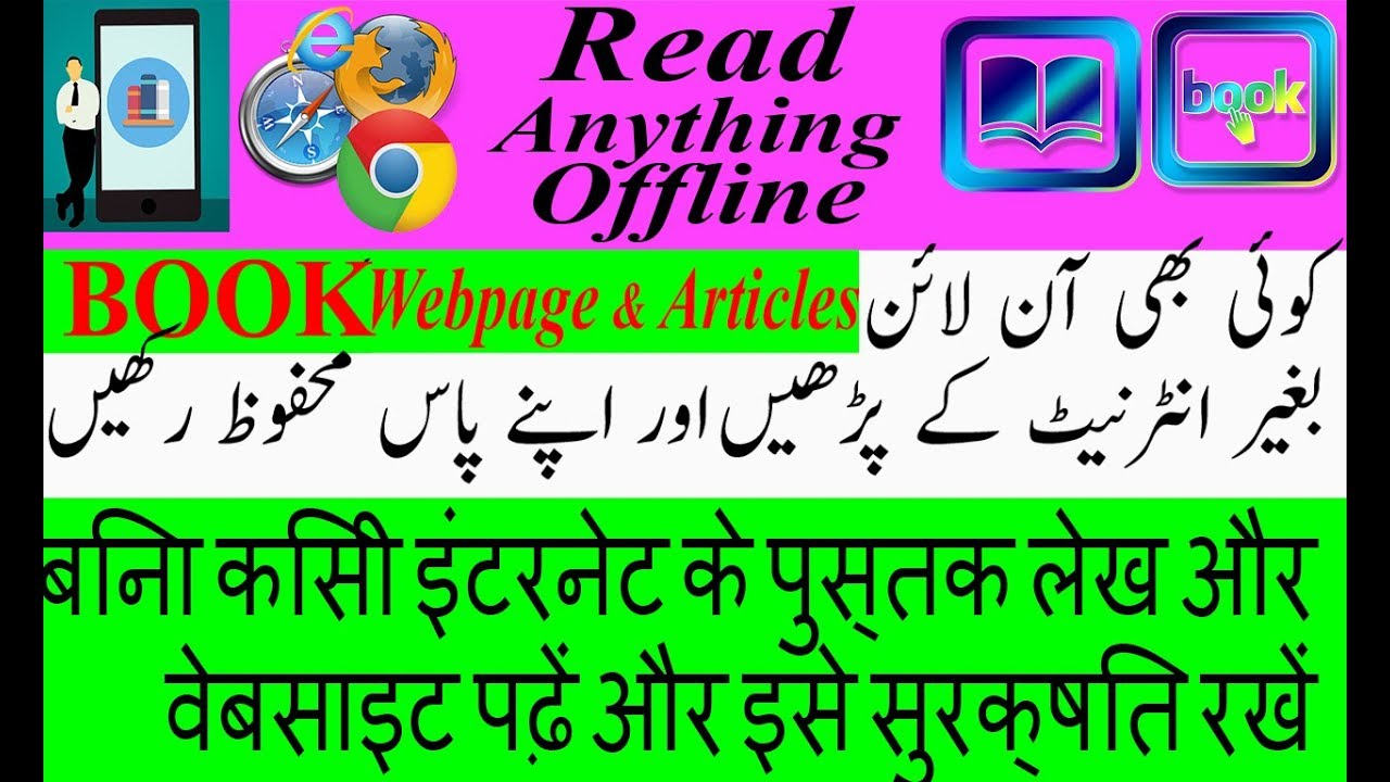 Read Books and Articles Offline 2019 Trick to read Online Books Without  Internet