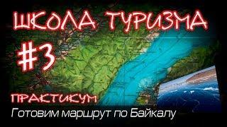 Школа туризма #3. Практикум. Готовим маршрут по Байкалу.