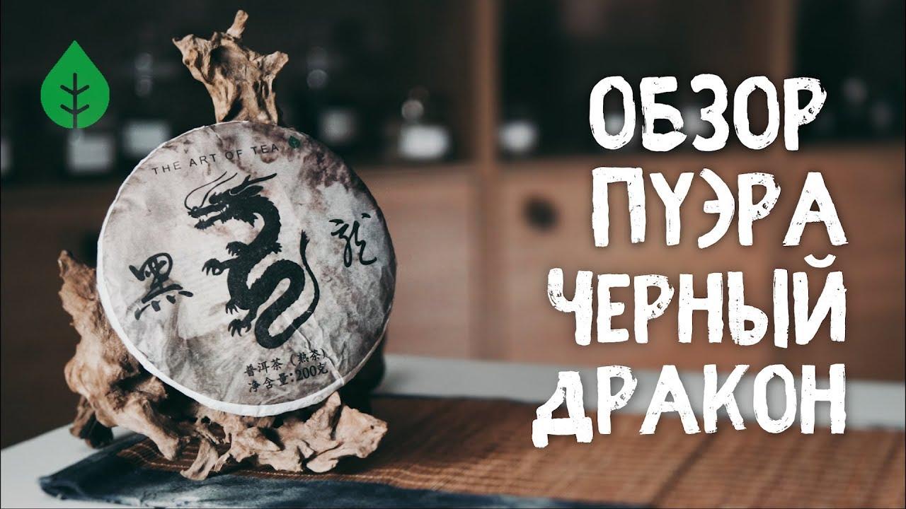 Чай черный дракон и феникс пуэр с хризантемой, 150 г китай с доставкой на дом заказать в. Цена. 5 64200руб. 5 64200. За 1 шт (150 г).