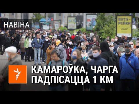 Менск зьбірае подпісы. Чарга 1000 мэтраў   Огромная очередь на пикете в Минске - 1000 метров