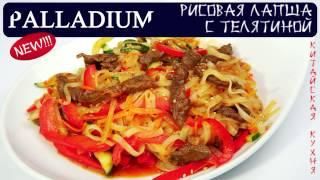 Китайская кухня в ресторане Palladium
