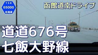 【函館道南ドライブ】道道676号 七飯大野線 2018.12