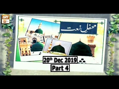 Mehfil e Naat (Bahria Town Karachi) - Part 4 - 19th December 2019 - ARY Qtv