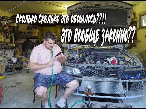 СКОЛЬКО СТОИТ собрать машину на RB25DET для дрифта??!!
