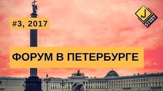 Обучение за рубежом: Форум учителей английского Jey Teachers в Санкт-Петербурге