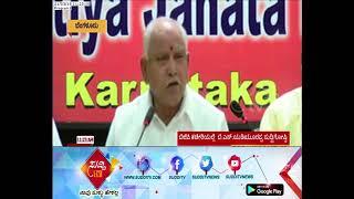 Independent Lingayat Religion : B.S Yeddyurappa Press Conference At BJP Office |  ಸುದ್ದಿ ಟಿವಿ