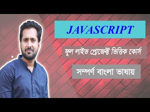 Javascript Bangla Tutorial Part-01 [ 2019 ] | Introduction & course overview? thumbnail