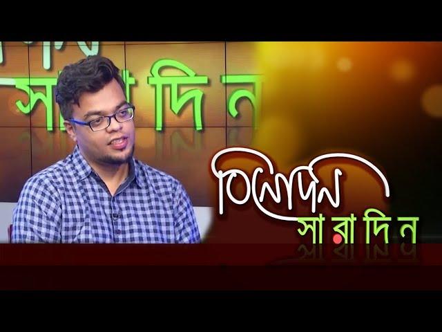 বিনোদন সারাদিন (আড্ডাবাজি) | মাবরুর রশিদ বান্নাহ | Binodon Sharadin Addabazi Mabrur Rashid Bannah