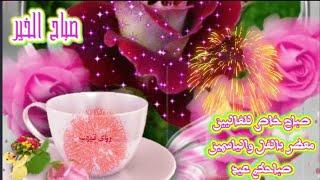 تهنئة صباحية بعيد الفطر المبارك💐🎊صباحكم عيد//حالات واتس صباح الخير //تهنئة عيد الفطر 2021