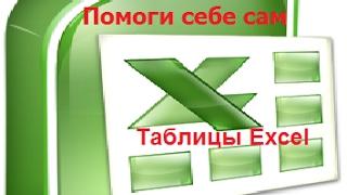 Таблица Excel Урок 1