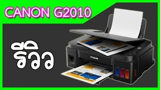 รีวิว Canon G2010 พร้อมแนะนำการติดตั้ง