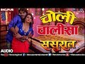 "चोली चालीसा | Choli Chalisa | Sasural | Latest Bhojpuri Song 2017 | Pradeep Panday ""Chintu"", Kajal"