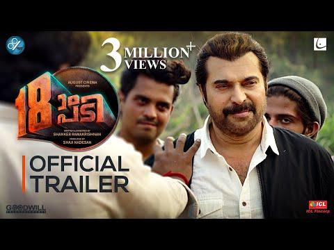 18am Padi Official Trailer | Mammootty | Prithviraj Sukumaran | August Cinema | Shanker Ramakrishnan