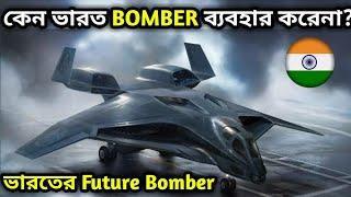 কেন ভারত Bomber ব্যবহার করেনা? Future Stealth Bomber Aircraft Of India | Why India Don't Use Bomber?