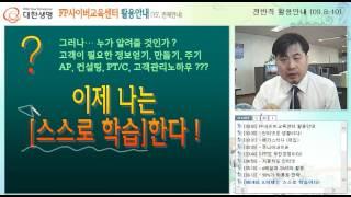 2008 대한생명 (한화생명) 사이버교육센터 활용방법