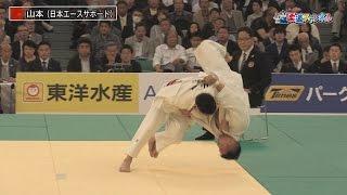 【大会名場面集】平成29年全日本柔道選手権大会|柔道チャンネル