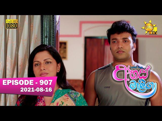 Ahas Maliga | Episode 907 | 2021-08-16