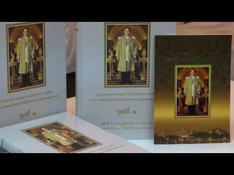 หนังสือภาพในหลวง ร.9 ชุดแรกเสร็จแล้ว | 03-11-59 | น้อมถวายบังคม | ThairathTV