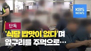 """[단독] """"밥맛이 왜 이래"""" 폭언, 폭행…경찰이 영양사 집단 괴롭힘 / KBS뉴스(News)"""