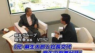 【麻生グループ(2)】兄・麻生太郎と社長交代 麻生の創業秘話