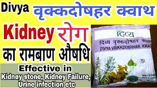 Divya Vrikkdoshhar Kwath Benefits Review Patanjali Medicine For Kidney Failure Kidney Stone Youtube