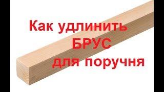 Как срастить деревянный брусок для поручня. Советы для дома и дачи