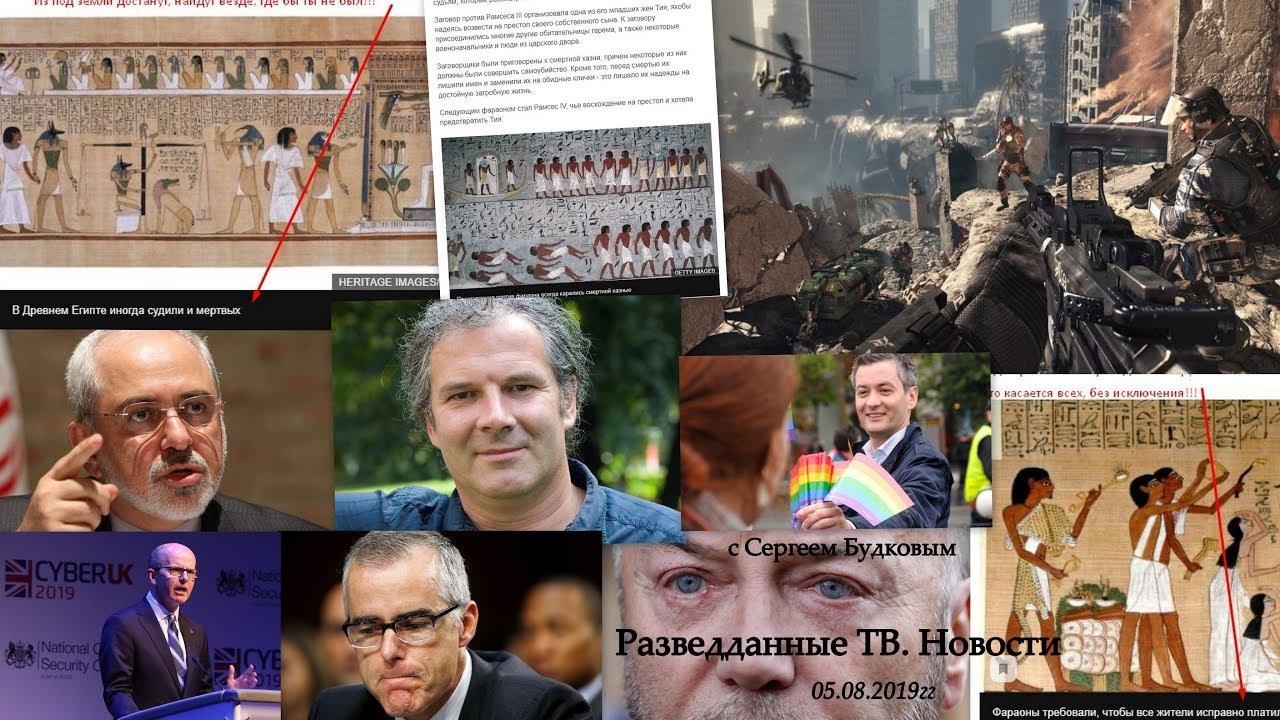 Сергей Будков: Разбор разведданных, 05.08.19
