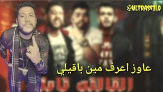 مهرجان التالته تابته فيلو والسويسي كلمات إسلام المصري