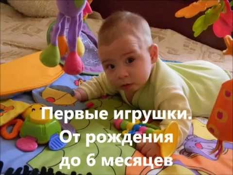 Игрушки для детей от 0 до 6 месяцев