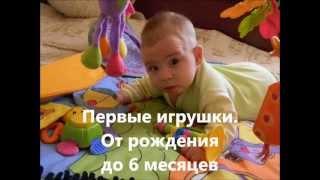 видео Игрушки для новорожденных