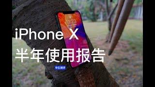 「Peanut Test」iPhone X 半年使用报告 By 华生测评
