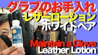 #グラブのお手入れ #レザーローション #ホワイトベア #MaintainGlove #LeatherLotion #WhiteBear #787