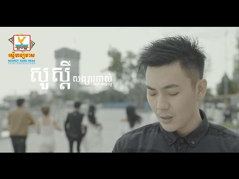 Sour Sdey Songsa Jas - Nop Bayarith [MV TEASER]