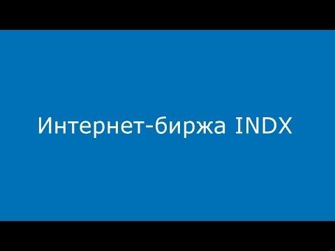 Интернет-биржа INDX: операции с криптовалютой