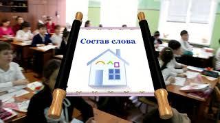 Урок русского языка в 3-а классе. МБОУ