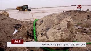 المهرة محافظة منكوبة والإغاثة حاضرة في الإعلام فقط  | تقرير يمن شباب