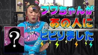 【太田上田#269】フワちゃんがピリついた共演者を教えてくれました