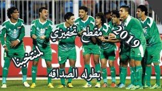 مقطع تحفيزي للمنتخب العراقي بطوله الصداقه 2019