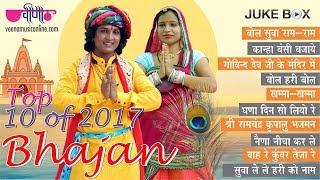 Top 10 Bhajans of 2017 | Audio Jukebox | Hit Devotional Songs