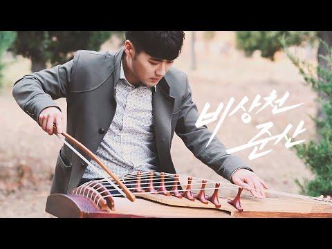 """【준산 뮤직비디오】 """"비상천"""" / Junsan - """"Fly High"""" Official M/V"""