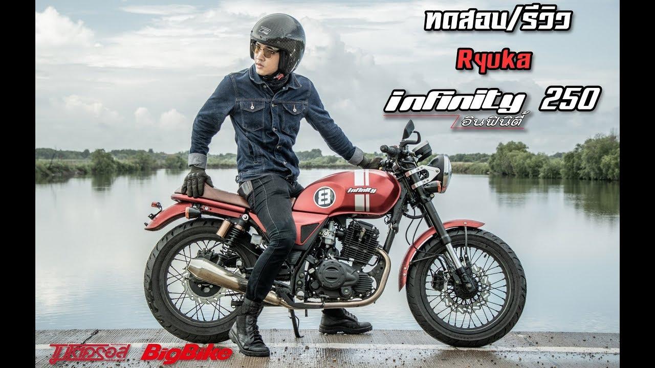 รีวิว Ryuka Infinity 250 ตัวใหม่ 2018 (ราคา 59,900 บาท)