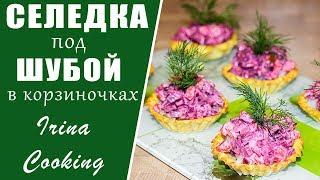Селедка под Шубой по НОВОМУ 🎄 Праздничная ЗАКУСКА из Сельди ✧ Ирина Кукинг