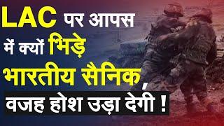 LAC पर आपस में क्यों भिड़े भारतीय सैनिक, वजह आपके होश उड़ा देगी !