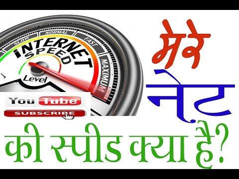 Check Broadband Net Connection Speed Without using any Third party Software (Hindi- हिन्दी)